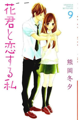 花君と恋する私 第01-10巻 [Hanagimi to Koisuru Watashi vol 01-10] rar free download updated daily