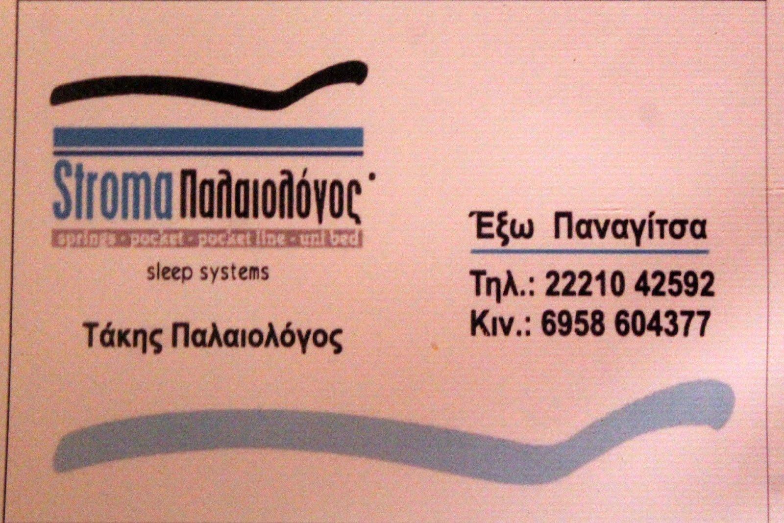 ΣΤΡΩΜΑΤΑ ΠΑΛΑΙΟΛΟΓΟΣ