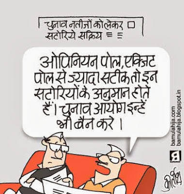 opinion poll cartoon, exit poll, assembly elections 2013 cartoons, election cartoon, cartoons on politics, indian political cartoon, political humor