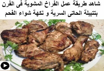 وصفة حصرية مش هتلاقيها غير عندنا