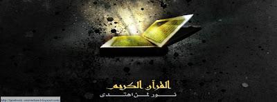 Couverture pour facebook Islam