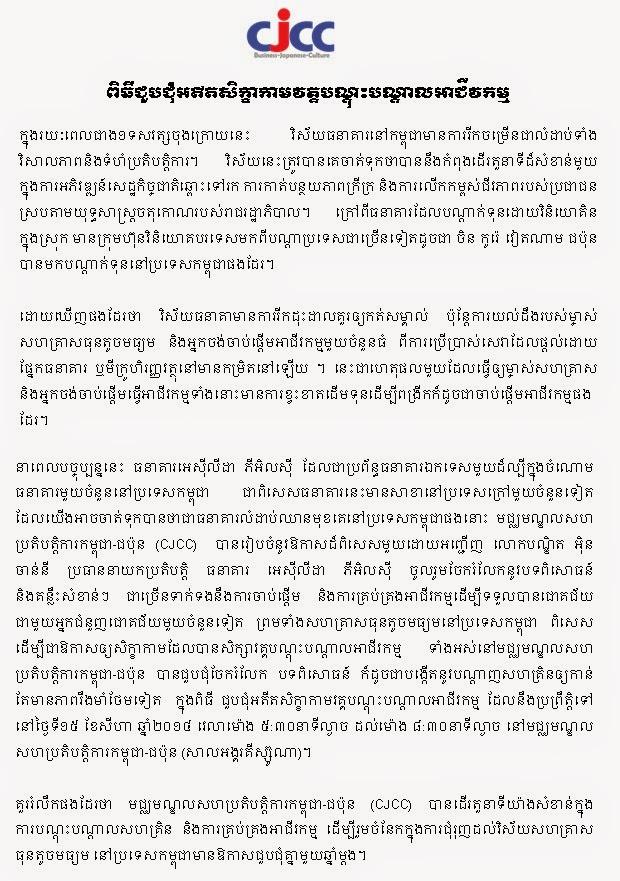 http://www.cambodiajobs.biz/2014/08/aluminize-gathering-event.html