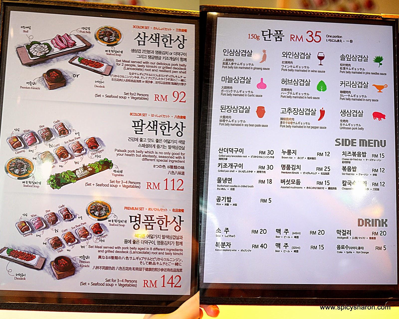 Hanwoori Korean Restaurant Menu Ampang