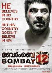 Bombay March 12 (2011 - movie_langauge) - Mammootty, Roma, Shari, Jagadish, Manian Pillai Raju, Jagathy Sreekumar, Sadiq, Saranya Mohan, Irshad, Lal.