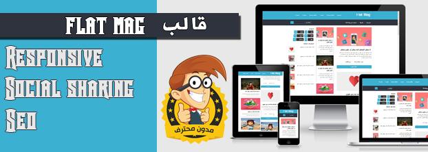 قالب Flat Mag معرب و مطور هو من افضل القوالب بحيث يحتوي على ثلاث اعمدة و هو ايضا يصلح للمدونات الربحية