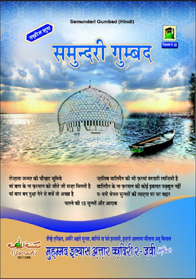 Download: Samundari Gumbad pdf in Hindi by Maulana Ilyas Attar Qadri