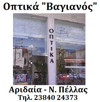 """ΟΠΤΙΚΑ """"ΒΑΓΙΑΝΟΣ""""!!"""