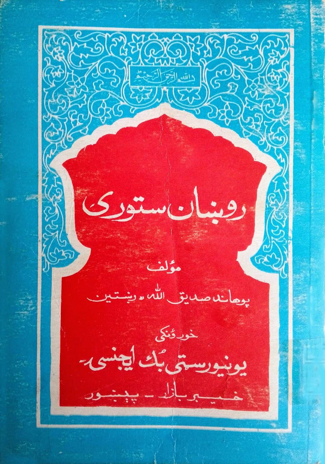 Cover: Rokhan Stori By Siddiqullah Reshtin