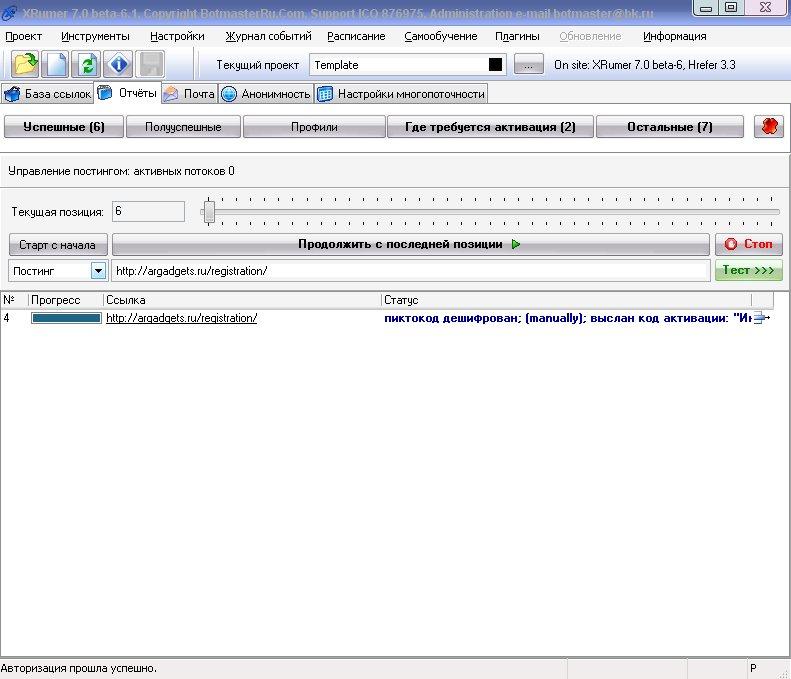 Xrumer забанили сайт как прогонять доры xrumer