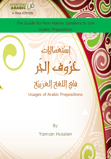 Arabic preposition free book guide to use it correctly, horoof al-jar