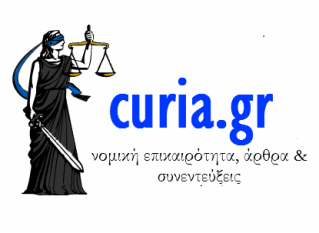 Curia.gr