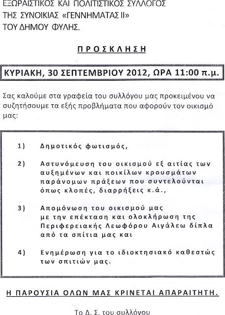 """Την Κυριακή 30 Σεπτεμβρίου (11:00) η Γενική Συνέλευση του Συλλόγου """"Γεννηματάς 2"""""""