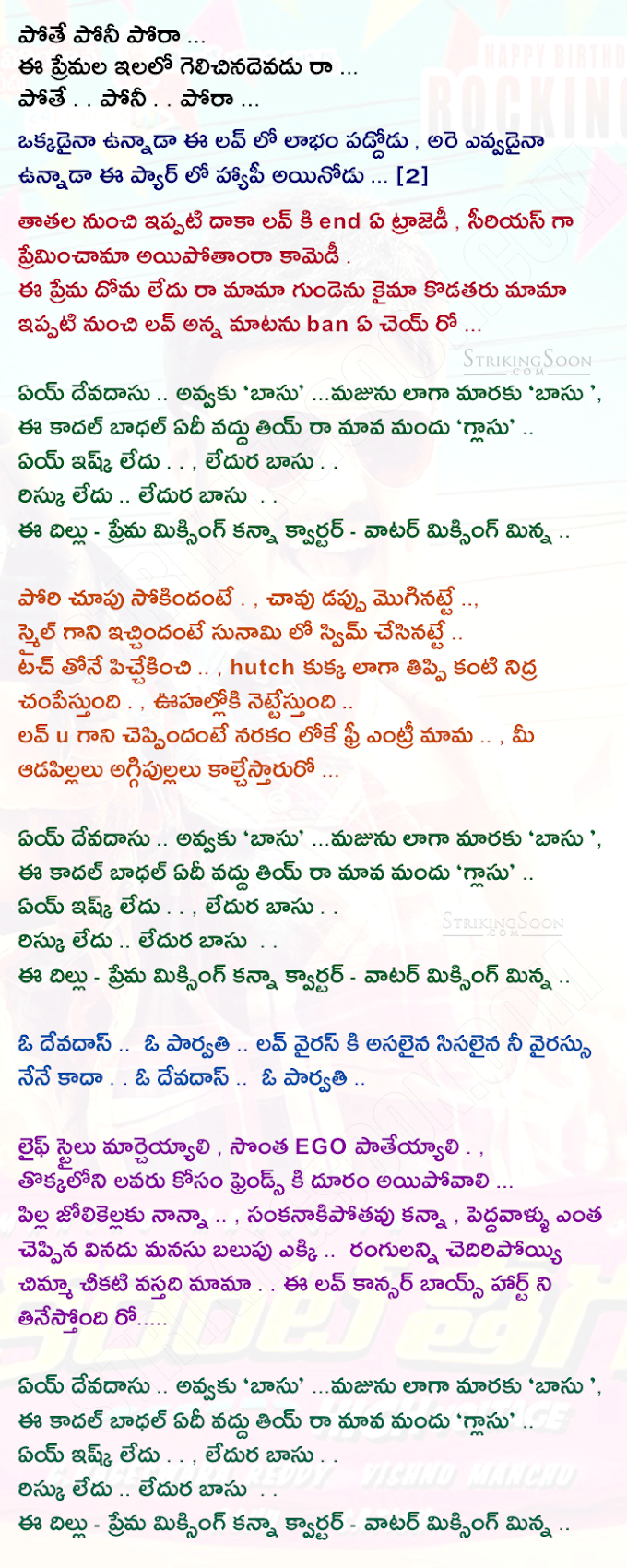 Current Teega Devdas Song Lyrics