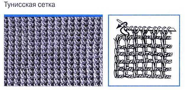 Узоры для тунисского вязания