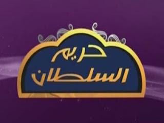 تردد قناة حريم السلطان 2016