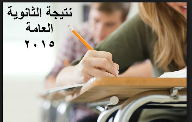 وزير التعليم يعتمد نتيجة الثانوية العامة 20 يوليو القادم -اخر اخبار وموعد اعلان نتيجة الثانوية العامة 2015