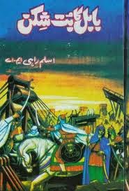 Babal ka But shikan by Aslam Rahi