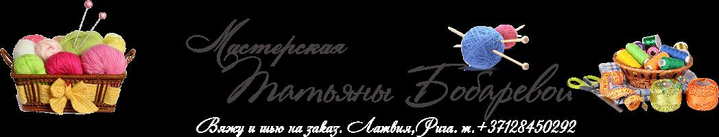 Творческая мастерская Татьяны Бобаревой