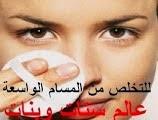 خلطة للمسامات الكبيرة طريقة تضييق المسامات الواسعة في الوجه المسام المفتوحة وعلاجها