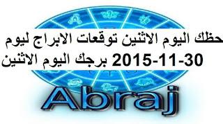 حظك اليوم الاثنين توقعات الابراج ليوم 30-11-2015 برجك اليوم الاثنين