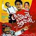 Chhel Chhabilo Gujarati - Gujarati Comedy Natak [Watch Online]