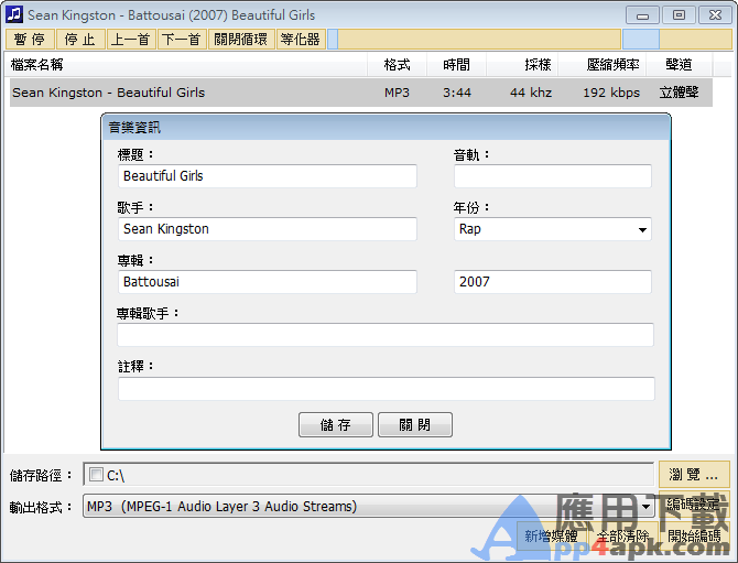 MP3轉檔程式推薦:音樂轉檔精靈免安裝下載,FLV、CDA轉MP3