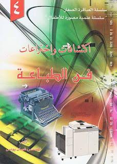 سلسلة العباقرة الصغار : اكتشافات واختراعات فن الطباعة - غسان يونس