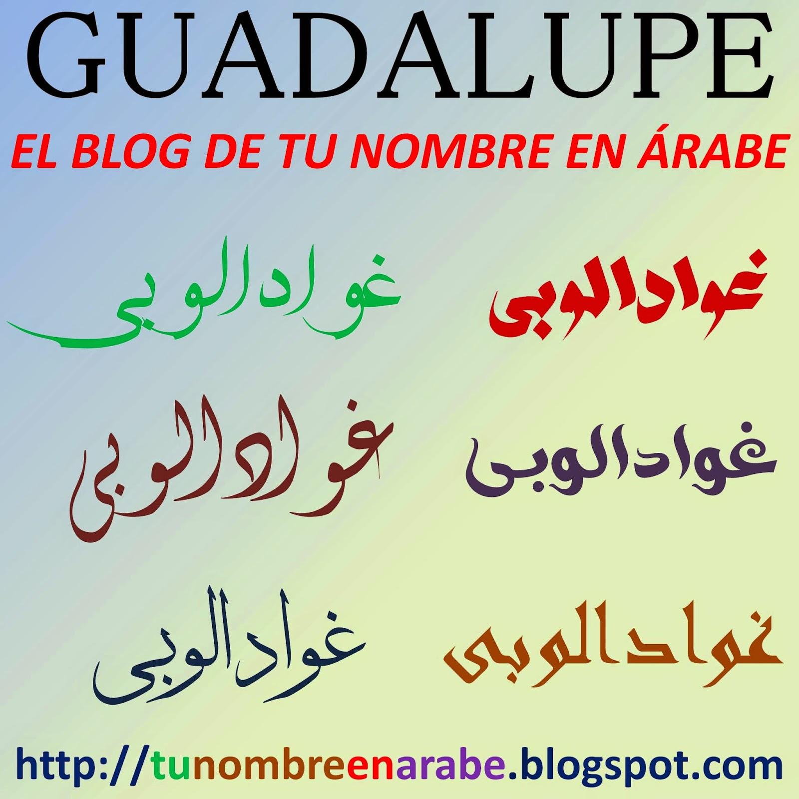Escribir nombre Guadalupe en letras arabes