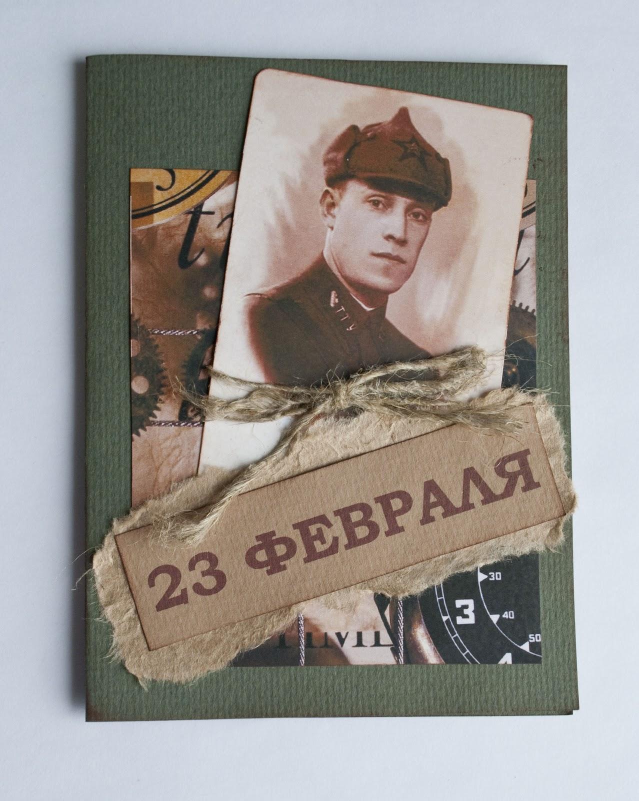 Открытки сделанные своими руками солдату
