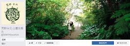 荒野台北.公園生態化Facebook粉絲頁
