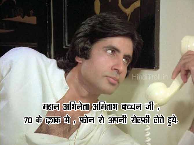 Amitabh Bachchan First Slefie of 1980 Viral Pics India Troll Hindi Mobile Selfie