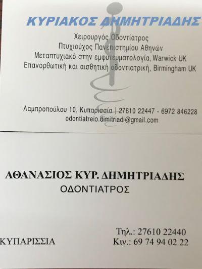 ΟΔΗΓΟΣ ΑΓOΡΑΣ-ΟΔΟΝΤΙΑΤΡΟΙ