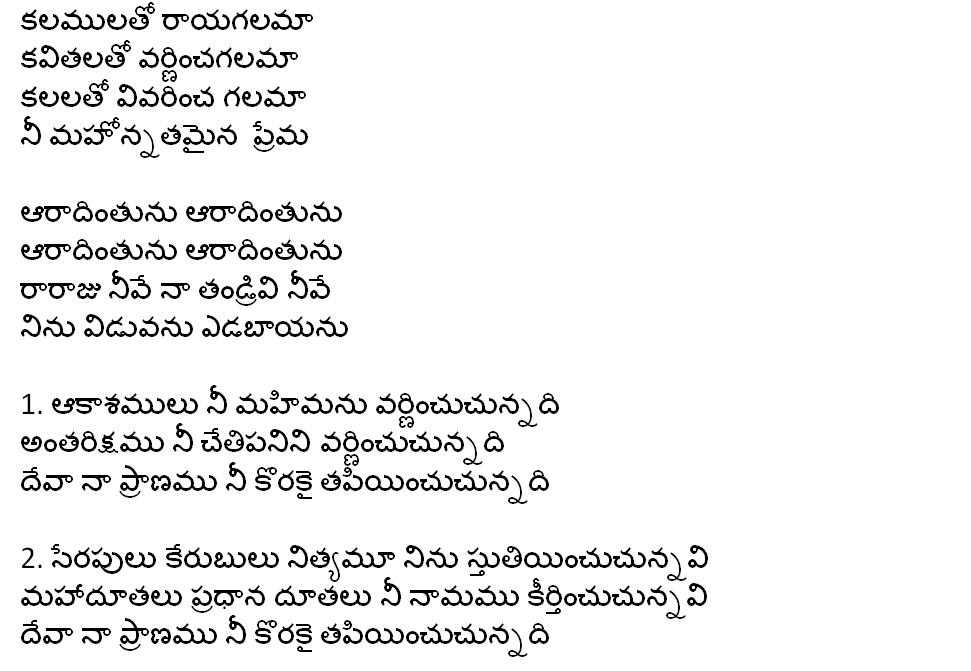 Lyrics Of Telugu Christian Songs Kalamulatho Rayagalama Telugu Lyrics