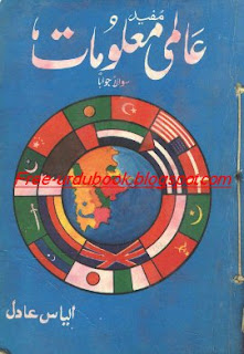 Almi Malomaat by Ilyas Adil