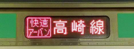 快速アーバン 高崎線 E231系