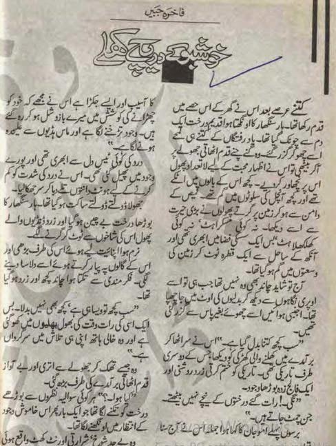 Khushboo key dareechay khuley by Fakhira Jabin - Khushboo Ke Dareeche Khule By Fakhira Jabeen