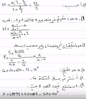 تصحيح تمرين حول الحساب العددي للثالثة اعدادي