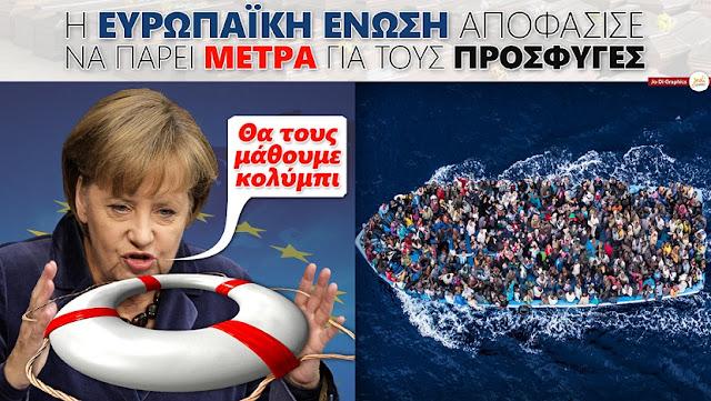 Η mama Merkel μόλις άκουσε πως περίπου 2 εκατομμύρια λαθρομετανάστες θέλουν να πάνε στην Γερμανία τα έκανε επάνω της και τώρα σκέφτεται μήπως γίνουν περισσότερα κέντρα λαθρομεταναστών σε Ελλάδα,Ουγγαρία