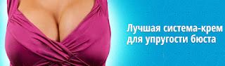 Secret of Morocco - крем для упругости груди