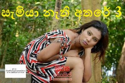 hot wal katha   samiya nethi athare 3   sinhala wal katha
