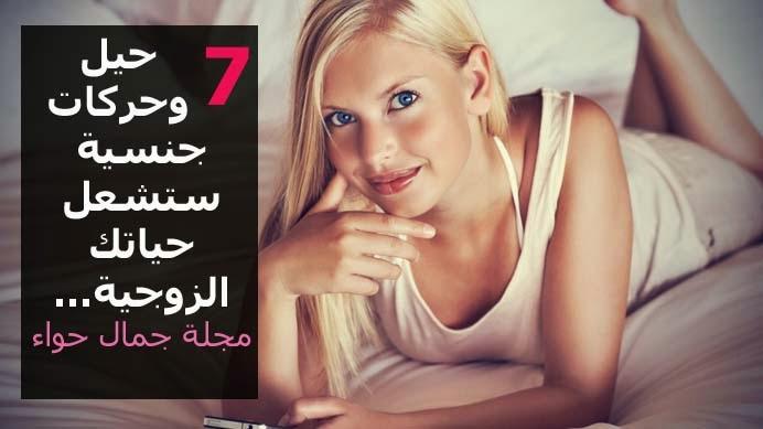 7 حيل و حركات جنسية ستشعل حياتك الزوجية