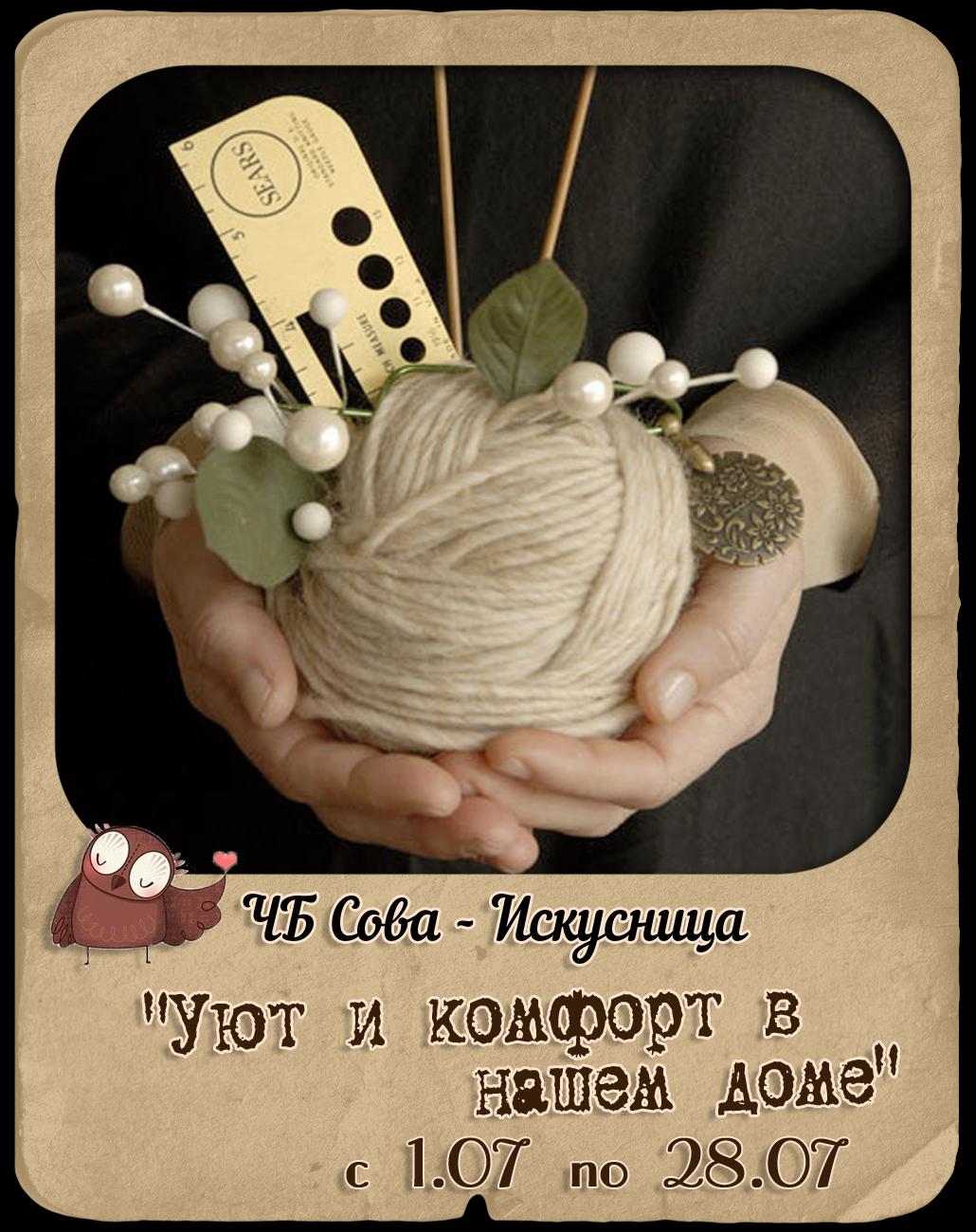 http://sovaiskusnica.blogspot.com/2014/07/blog-post.html