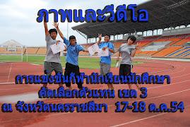 วีดีโอ และ ภาพกิจกรรมการแข่งขันกรีฑานักเรียนนักศึกษาแห่งประเทศไทย คัดเขต3