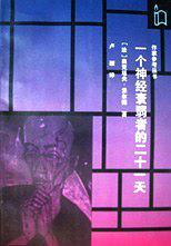 """Traduction chinoise des """"21 jours d'un neurasthénique"""", 1997"""