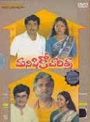 Manishiko Charithra telugu Movie