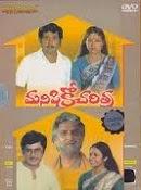 Manishiko Charithra telugu Movie