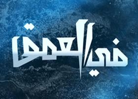 لقاء الدكتور عبيد الوسمي والدكتور الفيلي ونقاش دستوري حول حكم بطلان المرسوم لحل مجلس٢٠٠٩