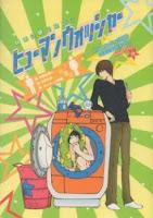 http://4.bp.blogspot.com/-O1yYCdmD-G8/UGxyTPUkI-I/AAAAAAAABDg/XXfyyyQhoFs/s1600/human+washer.jpg