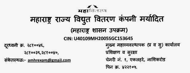 Mahavitaran, Mahadiscom 99th Higher GDA Exam 2014 Hall Ticket, Admit Card
