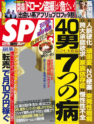 週刊SPA! 2016-03-22.29 合併号 rar free download updated daily